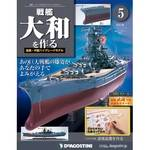 週刊 戦艦大和を作る 改訂版 05号