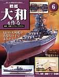 週刊 戦艦大和を作る 改訂版 06号