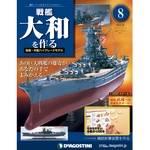 週刊 戦艦大和を作る 改訂版 08号
