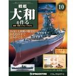 週刊 戦艦大和を作る 改訂版 10号