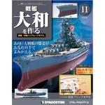 週刊 戦艦大和を作る 改訂版 11号