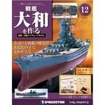週刊 戦艦大和を作る 改訂版 12号