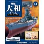 週刊 戦艦大和を作る 改訂版 14号