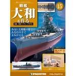 週刊 戦艦大和を作る 改訂版 15号