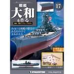 週刊 戦艦大和を作る 改訂版 17号