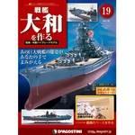 週刊 戦艦大和を作る 改訂版 19号