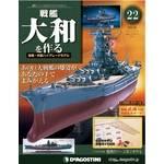週刊 戦艦大和を作る 改訂版 22号