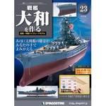 週刊 戦艦大和を作る 改訂版 23号
