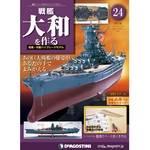 週刊 戦艦大和を作る 改訂版 24号