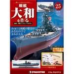 週刊 戦艦大和を作る 改訂版 25号