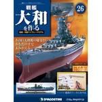 週刊 戦艦大和を作る 改訂版 26号