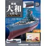 週刊 戦艦大和を作る 改訂版 29号