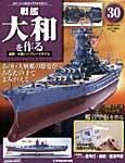 週刊 戦艦大和を作る 改訂版 30号