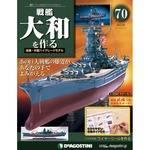 週刊 戦艦大和を作る 改訂版 70号