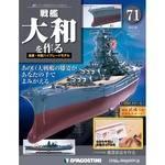 週刊 戦艦大和を作る 改訂版 71号