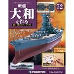 週刊 戦艦大和を作る 改訂版 72号