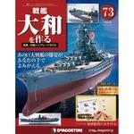 週刊 戦艦大和を作る 改訂版 73号