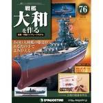 週刊 戦艦大和を作る 改訂版 76号