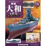 週刊 戦艦大和を作る 改訂版 78号