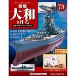 週刊 戦艦大和を作る 改訂版 79号