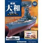 週刊 戦艦大和を作る 改訂版 80号