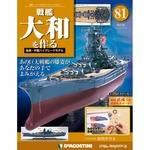 週刊 戦艦大和を作る 改訂版 81号