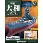 週刊 戦艦大和を作る 改訂版 82号