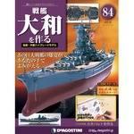 週刊 戦艦大和を作る 改訂版 84号