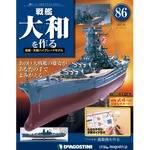 週刊 戦艦大和を作る 改訂版 86号