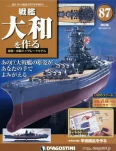 週刊 戦艦大和を作る 改訂版 87号