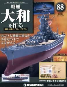 週刊 戦艦大和を作る 改訂版 88号
