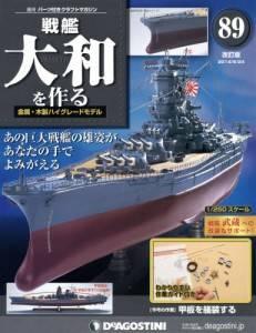 週刊 戦艦大和を作る 改訂版 89号