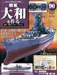 週刊 戦艦大和を作る 改訂版 90号