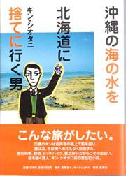 沖縄の海の水を北海道に捨てに行く男 サイン本