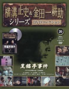 横溝正史&金田一耕助DVDC全国版 20号