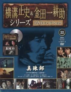 横溝正史&金田一耕助DVDC全国版 22号