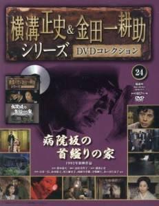横溝正史&金田一耕助DVDC全国版 24号