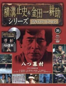 横溝正史&金田一耕助DVDC全国版 26号
