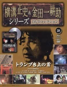 横溝正史&金田一耕助DVDC全国版 28号
