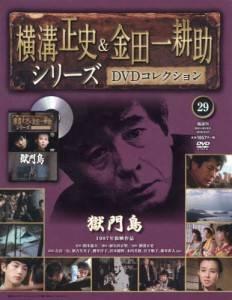 横溝正史&金田一耕助DVDC全国版 29号