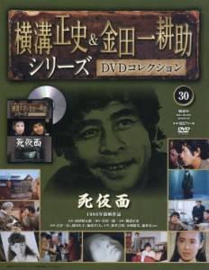 横溝正史&金田一耕助DVDC全国版 30号