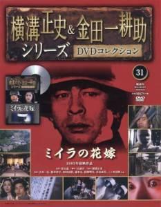 横溝正史&金田一耕助DVDC全国版 31号