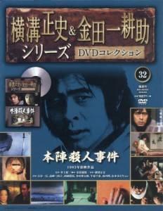 横溝正史&金田一耕助DVDC全国版 32号