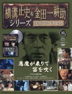 横溝正史&金田一耕助DVDC全国版 35号