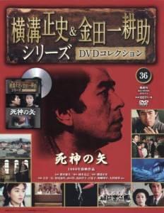 横溝正史&金田一耕助DVDC全国版 36号