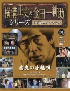 横溝正史&金田一耕助DVDC全国版 38号