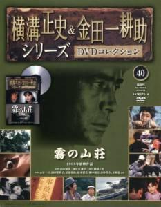 横溝正史&金田一耕助DVDC全国版 40号