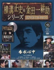 横溝正史&金田一耕助DVDC全国版 42号