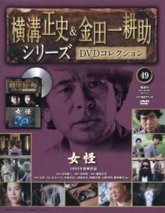 横溝正史&金田一耕助DVDC全国版 49号