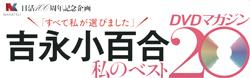 吉永小百合 私のベスト20 DVDマガジン